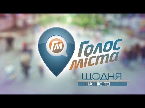 ТРК НІС-ТВ: Голос міста № 5