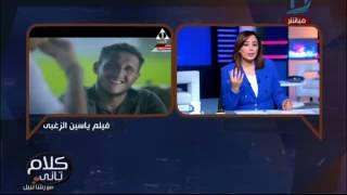 كلام تانى| رشا نبيل تفسر رد فعل الرئيس بعد فيلم ياسين الزغبى وما هى الأزمة بين الإعلام والحكومة