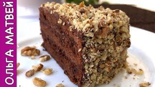 Шоколадно-Ореховый Торт (Просто Обалденный и Сочный) | Chocolate Nut Cake Recipe