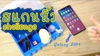 รีวิว GALAXY S10 | CHALLENGE 1 | ท้าสแกนลายนิ้วมือ ULTRASONIC