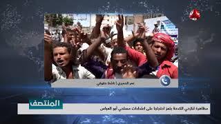 مظاهرة لنازحي الكدحة بتعز احتجاجا على اعتداءات مسلحي أبو العباس