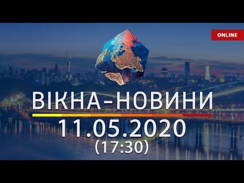 ВІКНА-НОВИНИ. Выпуск новостей от 11.05.2020 (17:30) | Онлайн-трансляция