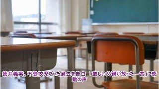 徳井義実、不登校児だった過去を告白 「厳しい父親が放った一言」に感動...