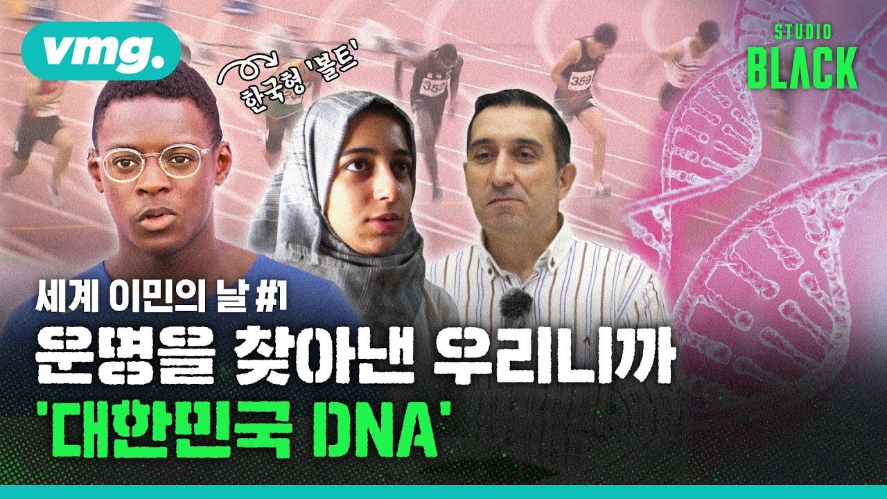 이민자들의 한국 정착기...'코리안 드림'을 달린다/ [STUDIO BLACK ] / 비디오머그