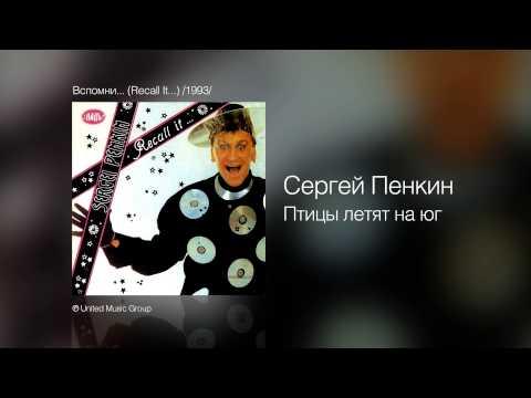 Сергей Пенкин - Птицы летят на юг - Вспомни... (Recall It...) /1993/