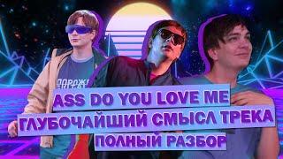 О ЧЁМ ТРЕК ВАЛЕНТИНА ДЯДЬКИ?? \ РАЗБОР ТРЕКА Валентин Дядька - ASS DO YOU LOVE ME