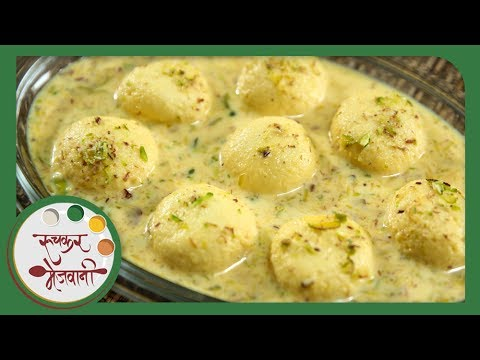 रसमलाई | Easy Rasmalai Recipe | Indian Sweets Recipes | Recipe in Marathi | Recipe by Archana