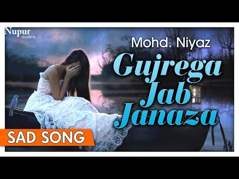 Gujrega Jab Janaza Teri Gali Se Mera | Mohd Niyaz | Superhit Sad Songs ( Lyrical ) | Nupur Audio