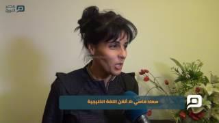 مصر العربية | سعاد ماسي :لا أتقن اللغة الخليجية