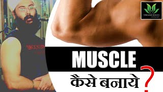 How to Gain Muscle Fast? | Muscle Building Tips for BEGINNERS
