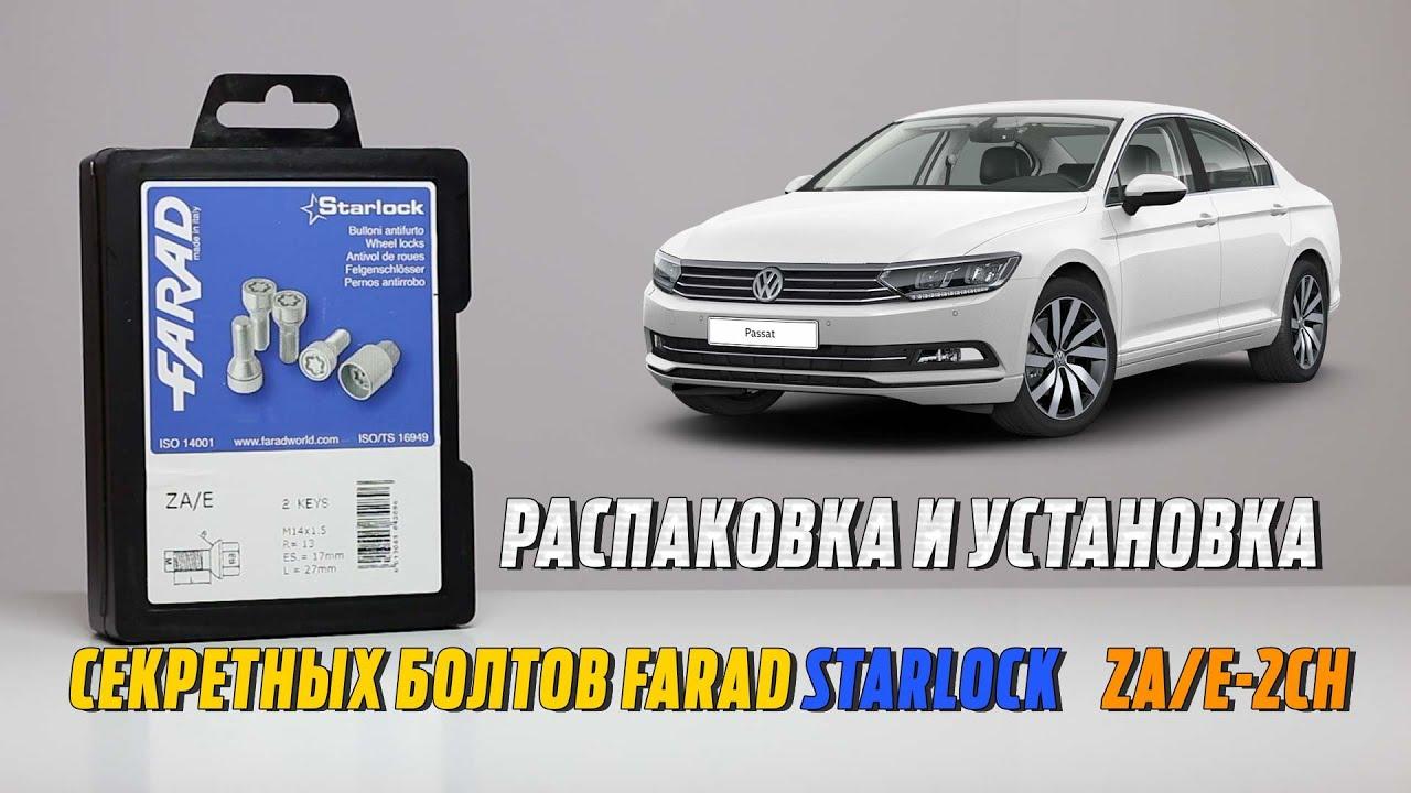 Секретки на колеса Farad Starlock для автомобилей Volkswagen, Seat, Skoda, Audi | Обзор