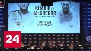 Бой Хабиба Нурмагомедова против Конора Макгрегора состоится 6 октября в Лас-Вегасе - Россия 24