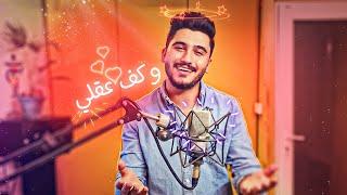 Hamza Abu Hdaib – Wekaf 3aqli (Exclusive) |حمزة ابو هديب - وكَف عقلي (اذا رهمت حلالي) |2020