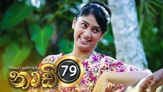 Naadi | Episode 79 - (2020-12-24) | ITN Thumbnail