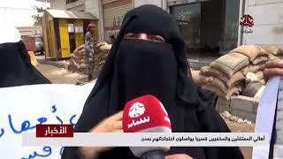 أهالي المعتقلين والمخفيين قسريا يواصلون احتجاجاتهم بعدن   تقرير ادهم فهد