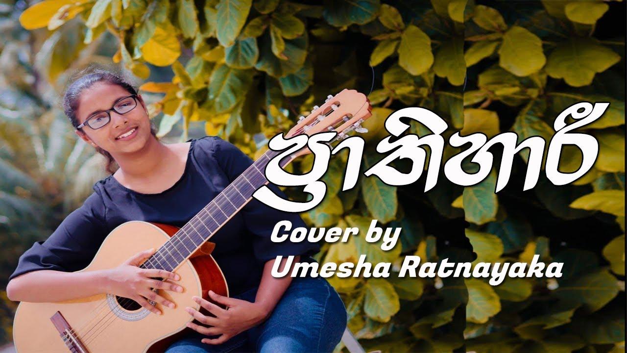 ප්රාතිහාරී නුරා ගේනා | PRATHIHARI | COVER BY UMESHA RATHNAYAKA