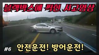 """블랙박스 사고영상 - #6 - """"미미미 미안하…"""