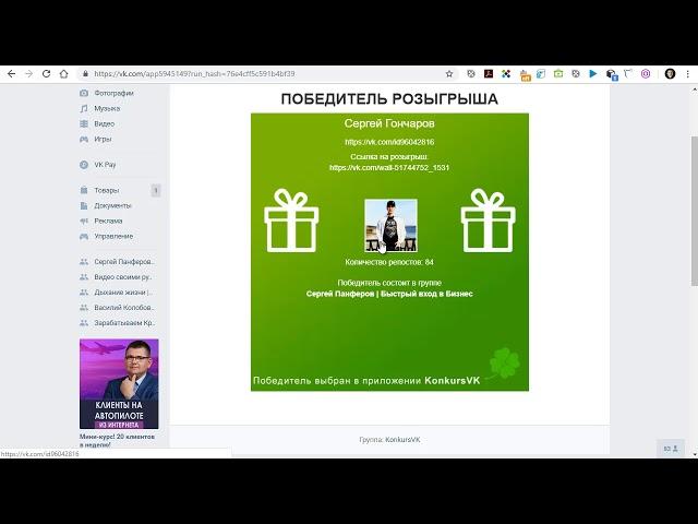 Розыгрыш денежнего приза 6 июня 2019 в ВКонтакте