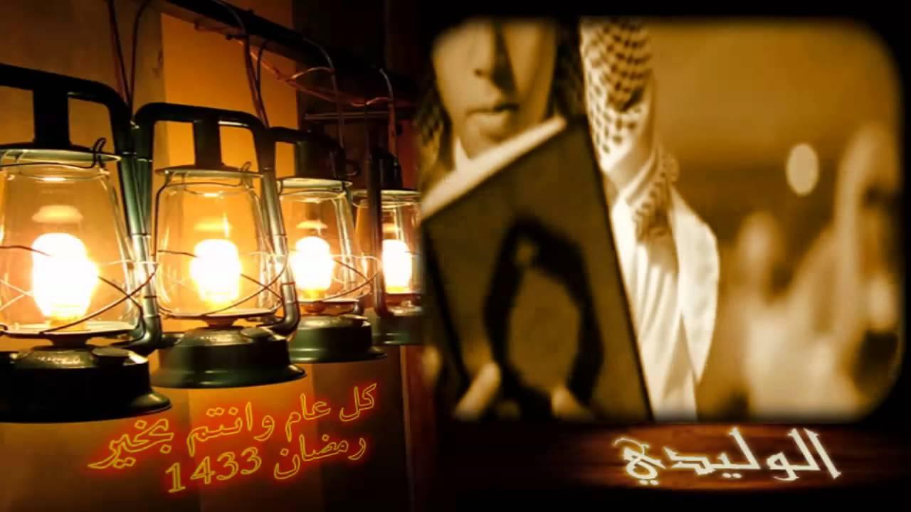 رمضان ياخير الشهور اتيتنا بالخير والرحمات 2012 الوليدي Youtube