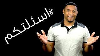 #اسئلتكم ١ | فهد هل انت مسيحي ؟