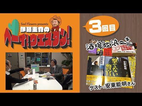 ラジオ「Soel Flowers present 伊藤圭介のヘーイ!ウエスタン!」第3回!ゲストは安東能明さん