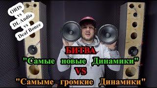 """БИТВА """"Самых новых Динамиков"""" с """"Самыми громкими Динамиками"""""""