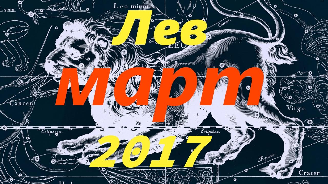 гороскоп для овна 2017 март