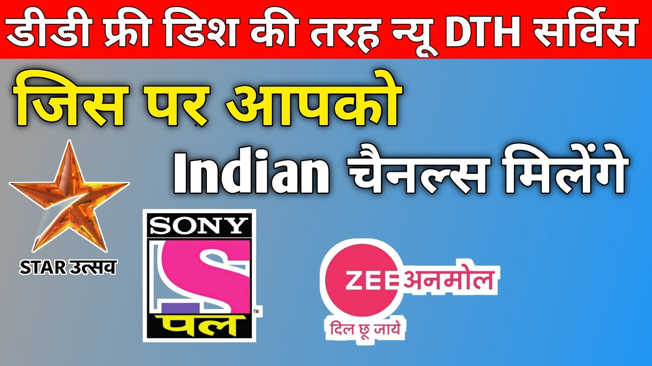 Afghanistan Launch A New DTH Service More Indian Channel FTA