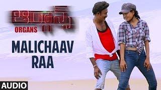 Malichaav Raa Full Audio Song || Organs Telugu Movie || Laxmikanth, Sandhipthi