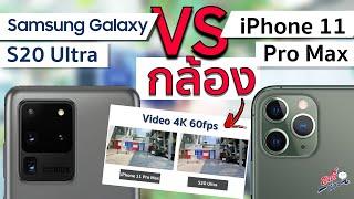 เทียบกล้อง iPhone11 ProMax vs S20 Ultra อันไหนเจ๋งกว่า ??| อาตี๋รีวิว EP.107