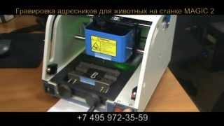 Оборудование для гравировки адресников животным станок MAGIC 2(http://redt-magic.ru/ Оборудование для гравировки адресников для животных. Вы можете приобрести станок MAGIC 2 и другое..., 2013-07-30T11:16:01.000Z)