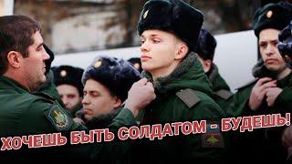 Мотивация. Хочешь быть солдатом - будешь им!