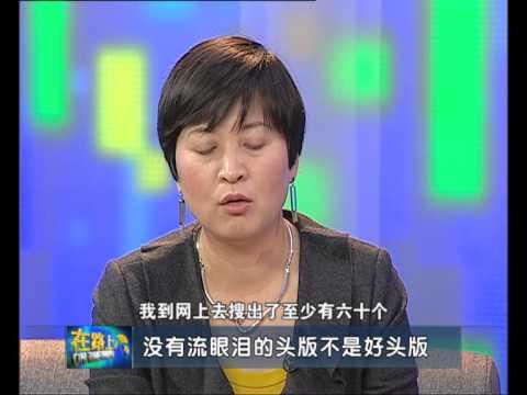 《华尔街日报》中文网主编袁莉:怎样才能成为职业媒体人-HD高清