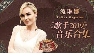 视舞台为生命的女战士 用真挚的情感回报热爱她的歌迷 —— 波琳娜 Polina Gagarina《歌手2019》Singer 2019 Single Collection【湖南卫视官方HD】