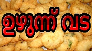 Crispy Uzhunnu Vada recipe Kerala style | Uzhunnu vada recipe in Malayalam | Medu Vada | Urudu Vada