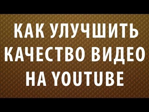 Как изменить качество видео и размер экрана на YouTube
