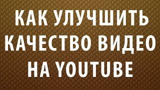 Как изменить качество видео и размер экрана на YouTube(Заработай на youtube - http://join.air.io/globuss Узнай как просто и легко экономить от 5 до 10% практически во всех популярны..., 2014-01-19T18:35:33.000Z)