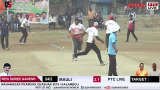 RIYA SHREE GANESH VS MAULI AT MAHANAGAR PRAMUKH CHASHAK 2018 / KALAMBOLI