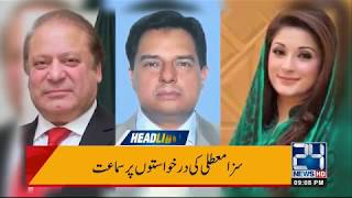 News Headlines | 9:00 PM | 16 Aug 2018 | 24 News HD