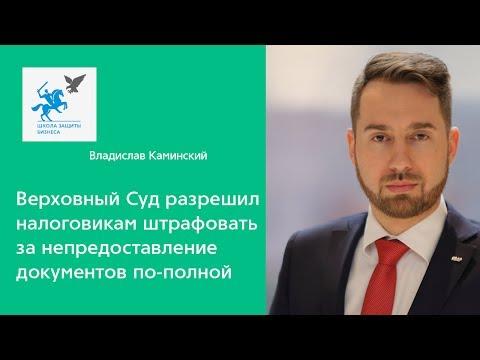 Спорное решение Верховного Суда. Верховный Суд РФ поддержал налоговую