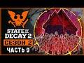 Gambar cover STATE OF DECAY 2 J.E. #9 💀 - Зачистка Скоплений Зомби и Чумное Сердце - Сезон 2 2020