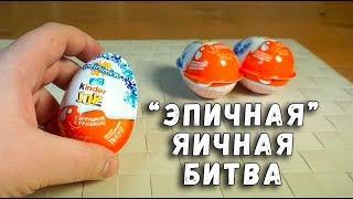 Киндер Джой ОБЗОР - Kinder Surprise Infinimix - Эпичная Яичная Битва #1