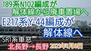 【SR1系車窓】北長野→長野(189系N102編成、解体線から廃車置場へ/E217系Y-44編成、解体線へ)2021/01/08