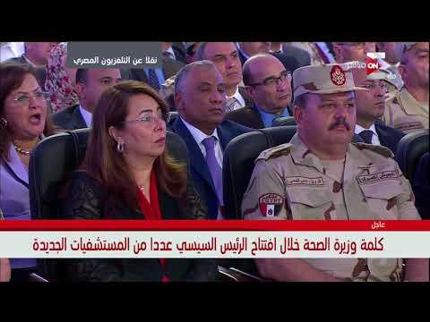 وزيرة الصحة: 160 مليون جنيه لتطوير المعهد الطبى القومى بدمنهور  - 13:53-2018 / 9 / 19