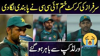 ICC Ban Sarfraz Ahmed From International Cricket & Out From World Cup 2019   Branded Shehzad