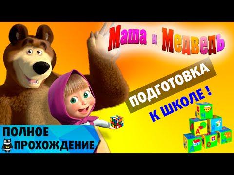 Маша и Медведь все серии игра Подготовка к школе - Полное Прохождение игры rus
