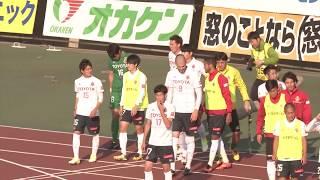 2017年11月5日(日)に行われた明治安田生命J2リーグ 第40節 岡山vs名...