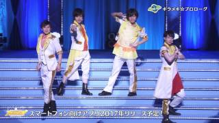 「スタレボ☆彡 88星座のアイドル革命」 公式サイト:http://rejetweb.jp...