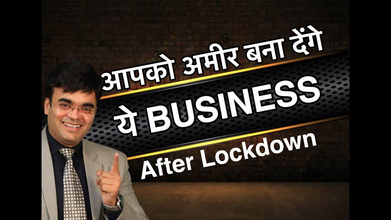 High Income Business Opportunity After Lockdown & Corona Virus लॉकडाउन में तेजी से बढ़नेवाला बिज