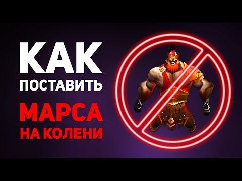 видео: КАК ЗАКОНТРИТЬ МАРСА БЕЗ ШАНСОВ